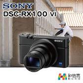 預購【和信嘉】SONY Cyber-Shot DSC-RX100VI RX100M6 台灣索尼公司貨 原廠保固18個月