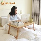筆記本電腦桌 床上用電腦桌 可折疊懶人桌子 床上小書桌      時尚教主