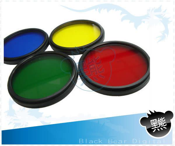 【黑熊館】 專業級專用多層鍍膜 62mm 67mm 72mm 藍色濾鏡 藍色保護鏡 3X4