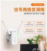 wifi放大器 wifi信號擴大器家用無線網絡增強器睿因放大wi-fi中繼器加強擴展 樂芙美鞋