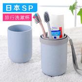 618好康鉅惠 日本旅行洗漱杯便攜式有蓋創意膠囊杯