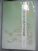 【書寶二手書T5/文學_JLS】中國古代小說與文化論集_李時人