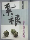 【書寶二手書T2/家庭_ICJ】紮根-華人教育在美國_王錦堂
