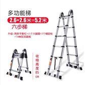 梯子伸縮梯子人字梯鋁合金加厚折疊梯便攜家用 夏洛特居家