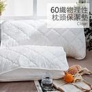 方便清洗收納 增加枕頭的舒適感與柔軟度 防汙兼顧透氣性