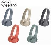 ★107/10/21前贈SONY帆布袋 SONY WH-H800 無線藍芽耳罩式耳機 全新小巧耳罩設計