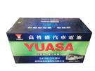 YUASA湯淺245H52(加水)保養型...
