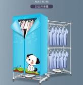 乾衣機 奧克斯干衣機烘干機家用速干烘衣機小型器風干機衣物衣服衣架衣柜 免運 維多