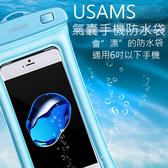 USAMS 氣囊防水袋 可拍照 氣囊防摔保護手機袋 可漂浮防水包 防水套 適用6吋以下手機