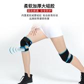 運動護膝 跑步護膝女夏季運動髕骨帶男騎車打籃球半月板臏骨關節保護膝蓋套