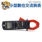 交流電流錶 電壓  二極體通斷 迷你萬用鉤表 漏電流記錄儀 MET-DCM200 數位鉗夾式電錶