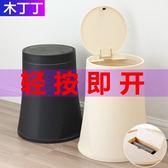 創意垃圾桶家用北歐客廳臥室衛生間有蓋廚房筒辦公室塑料大半自動 七夕節大促銷