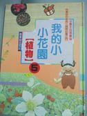 【書寶二手書T7/少年童書_WEH】我的小小花園 : 植物_張小紫