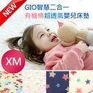 GIO Pillow 智慧二合一有機棉超透氣嬰兒床墊 XM號 70×120cm (透氣 床套可拆卸 可水洗 防蹣)