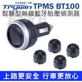 Trywin TPMS BT100 智慧型無線藍牙胎壓偵測器 胎溫監測 手機即時監控 主動警報提示 (送3孔點菸器)