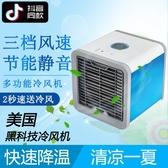 冷風機迷你單冷靜音辦公室冷風機加濕器空調新款風扇小型USB宿舍 提拉米蘇
