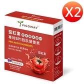 威客維茄紅素專利SP1胜肽營養素兩盒組