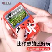 遊戲機兒童游戲機掌機psp掌上充電寶俄羅斯方塊手柄sup復古懷舊款老式迷你 歐亞時尚