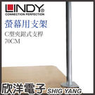 LINDY林帝 螢幕用支架 C型夾鉗式支桿 70cm (40693)