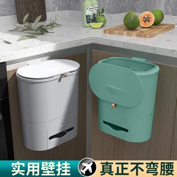 垃圾桶家用帶蓋廚房掛式有蓋廚余壁掛翻蓋櫥櫃門臥室拉圾筒 「韓美e站」