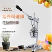 手動榨汁機 大號手壓榨汁機商用304不銹鋼石榴橙子簡易便攜式手動水果壓汁機  喜樂屋