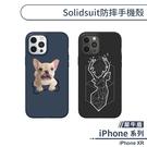【犀牛盾】iPhone XR Solidsuit防摔殼 手機殼 保護殼 保護套 軍規防摔