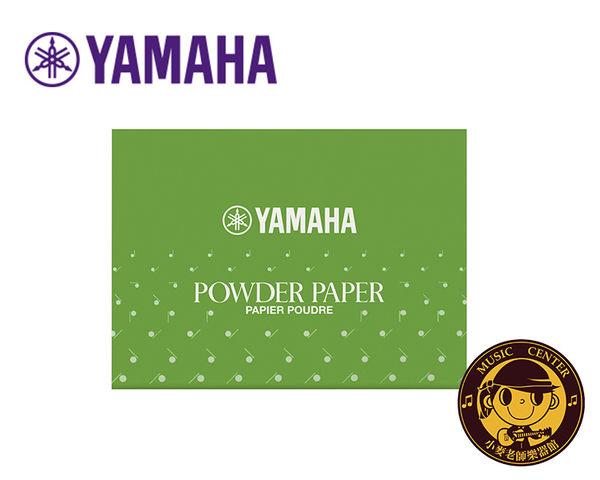 【小麥老師樂器館】理紋紙 PP3 YAMAHA 日製  (去除皮墊噪音【T55】