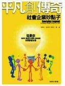(二手書)平凡創傳奇:社會企業妙點子