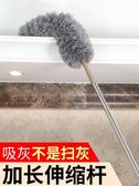 雞毛撣子除塵家用毯子可伸縮汽車用掃灰吸灰塵清潔神器不掉毛禪子