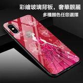 24h出貨 iPhone 6  6s  plus 手機殼 彩繪 鋼化玻璃殼 防摔 防爆 保護套 全包 手機套
