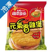 大成元氣香雞堡500g【愛買冷凍】