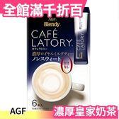 【日本AGF BLENDY】日本 CAFE LATORY 濃厚皇家奶茶 特濃奶茶 8本×6盒【小福部屋】