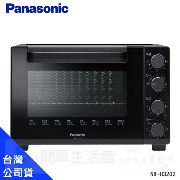 加贈清潔海棉【國際牌 Panasonic】32L雙溫控發酵電烤箱 (NB-H3202)