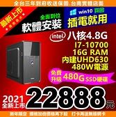 【22888元】全新I7-10700主機16G/480G/480W含WIN10+安卓插電即用可刷卡分期洋宏到府收送