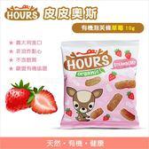 ✿蟲寶寶✿【義大利Hours】非油炸 嬰兒零食皮皮奧斯 天然成分 有機泡芙條 - 草莓10g
