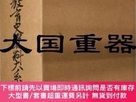 二手書博民逛書店東京教育史資料大系罕見第9巻Y255929 東京都立教育研究所 編 出版1974