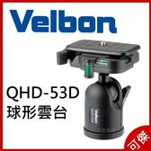 Velbon 金鐘 QHD-53D 球形相機雲台   最高載重5公斤  球形 雲台 盒裝 公司貨  周年慶特價 免運 可傑