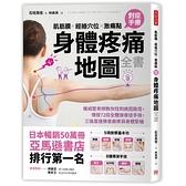 肌筋膜經絡穴位激痛點對症手療身體疼痛地圖全書(權威整脊師教你找到病因路徑.傳授7