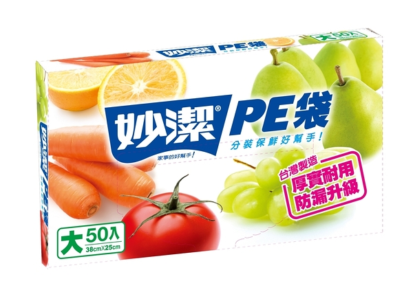 妙潔-PE保鮮袋 大/中/小