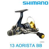 漁拓釣具 SHIMANO 13 AORISTA BB 2500 (活餌軟絲捲線器)