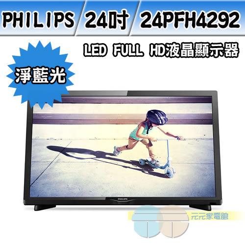 配送不安裝*元元家電館*PHILIPS 飛利浦 24吋 FHD LED顯示器+視訊盒 24PFH4292