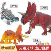 仿真恐龍三只裝五角龍美甲龍三角龍禮盒實心塑料動物模型科教玩具