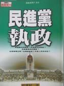 【書寶二手書T6/政治_NHX】民進黨執政_楊憲村