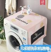 冰箱蓋布滾筒洗衣機罩蓋布單開雙開門冰箱防塵罩床頭櫃微波爐蓋巾漾美眉韓衣