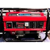 ★JYC MUSIC★MAX POWER 3300W小型發電機出租 $1200/日~