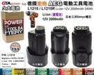 【久大電池】 德國 里奇 AEG 電動工具電池 L1215 L1215R 12V 2000mAh 24Wh