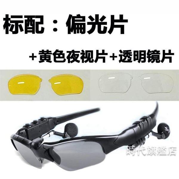 藍牙眼鏡4.1藍牙耳機聽歌接電話頭戴式掛入耳車載騎行音樂MP3偏光太陽眼鏡全館免運
