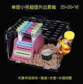 壓克力倉鼠籠子雙層超大透明別墅金絲熊玩具用品套餐大小城堡XQB