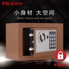 保險箱 保險櫃迷你家用辦公電子密碼保險箱...