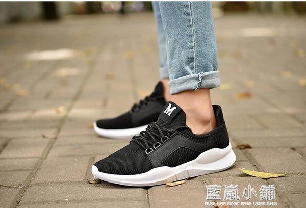 夏季上新男女同款休閒鞋情侶跑步鞋黑色運動鞋透氣韓版鞋 藍嵐